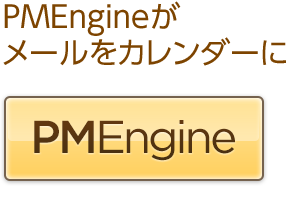 PMEngineがメールをカレンダーに